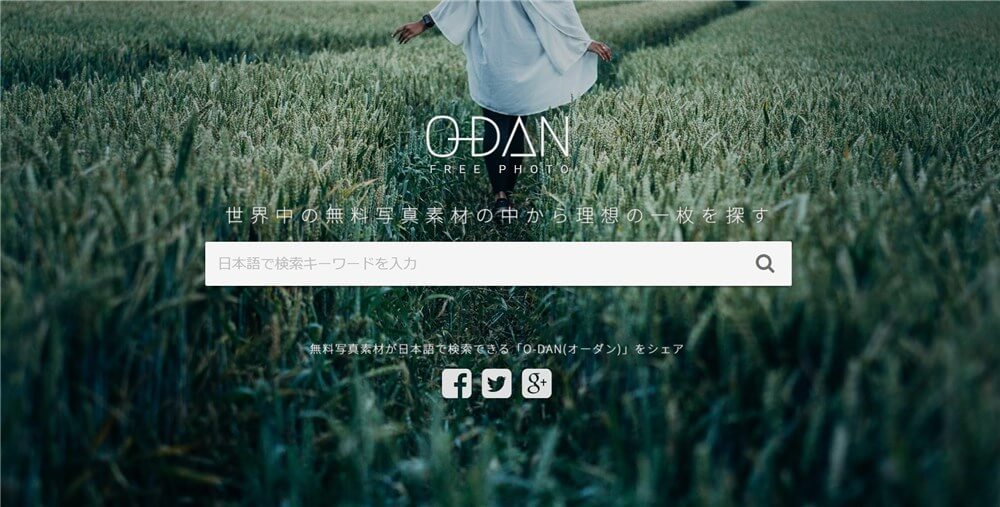 海外のおしゃれな写真サイトをまとめて検索 O-dan
