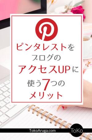 ピンタレストをブログのアクセスUPに使う7つのメリット