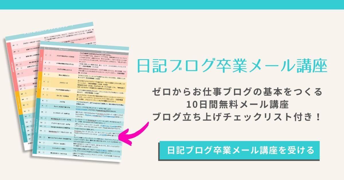 日記ブログ卒業メール講座(無料)